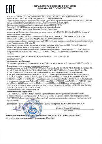 deklaraciya_sootvetstviya_tr_ts_010_po_sheme_5d.jpg
