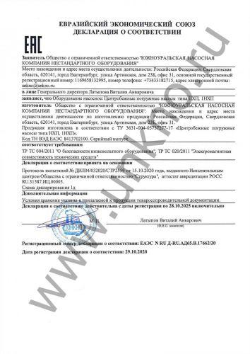 dekalaraciya_sootvetstviya_nhp_1nhp_tr_ts_004_020.jpg