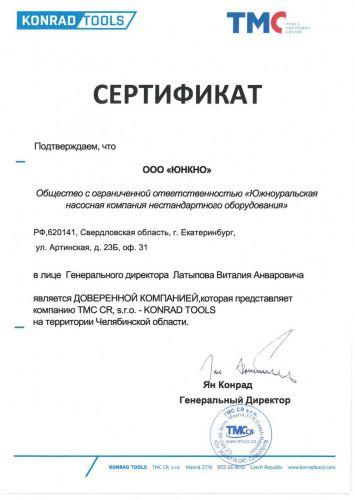 sertifika_predstavitelya.jpg