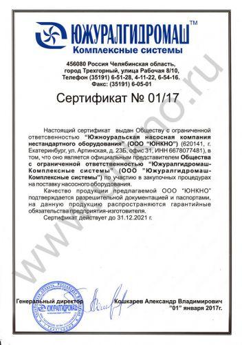 sertifikat-yunkno-01.17.jpg