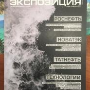 Публикация в научно-техническом журнале