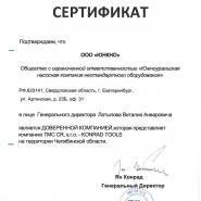 sertifikat_predstavitelya.jpg