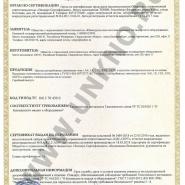 sertifikat-sootvetstviya-1ah-1h-hgn.jpg