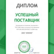 uspeshnyy_postavshchik.jpg